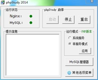草根吧 PHP环境傻瓜式配置包2014-phpStudy for IIS  软件工具 20140313223336_65621