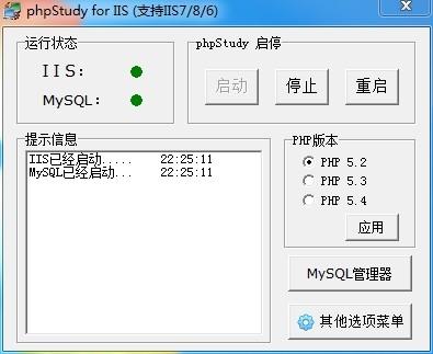 草根吧 PHP环境傻瓜式配置包2014-phpStudy for IIS  软件工具 20140313223357_64635