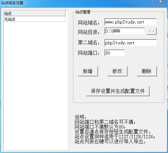 好用的php环境一键包-phpStudy_2014
