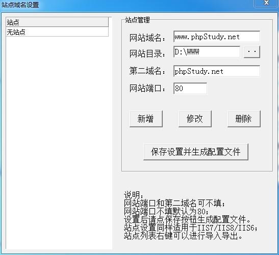 草根吧 PHP环境傻瓜式配置包2014-phpStudy for IIS  软件工具 20140313223424_37155